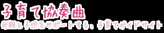 子育て協奏曲のロゴ画像